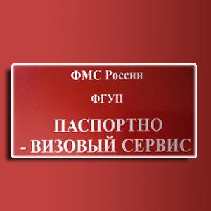 Паспортно-визовые службы Ольховатки