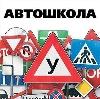 Автошколы в Ольховатке