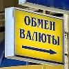 Обмен валют в Ольховатке