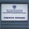 Отделения полиции в Ольховатке