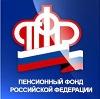 Пенсионные фонды в Ольховатке